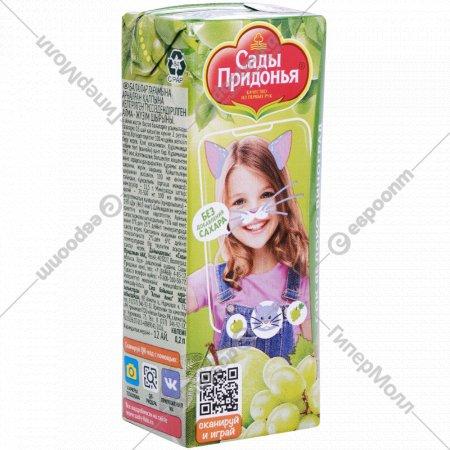 Сок «Сады Придонья» яблочно-виноградный, 200 мл.