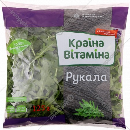 Салат «Руккола» 125 г.