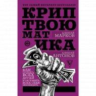 Книга «Криптвоюматика».