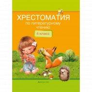 Книга «Литературное чтение. 4 класс. Хрестоматия. Внеклассассное чтение».