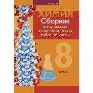 Книга «Химия. 8 класс. Сборник контрольных и самостоятельных работ».