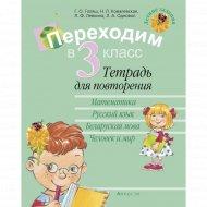 Книга «Летние задания. Переходим в 3 класс. Тетрадь для повторения».