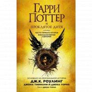 Книга «Гарри Поттер и Проклятое дитя. Части первая и вторая».