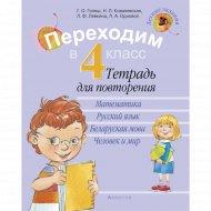 Книга «Летние задания. Переходим в 4 класс. Тетрадь для повторения».