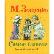 Книга «Самое главное. Рассказы для детей» Михаил Зощенко