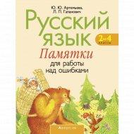 Книга «Русский язык. 2 - 4 класс. Памятки для работы над ошибками».