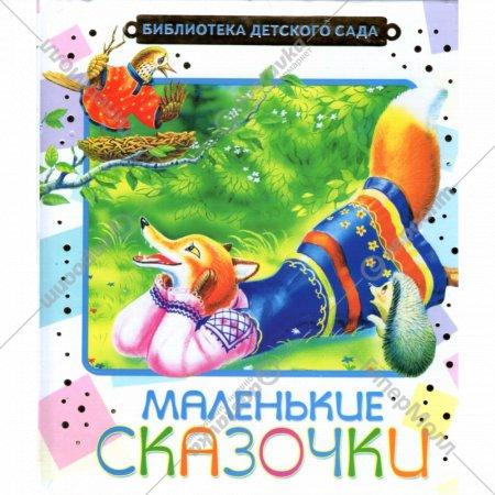 Книга «Маленькие сказочки» А.Н. Толстой.