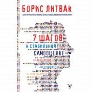 Книга «7 шагов к стабильной самооценке».