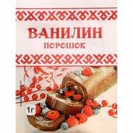 Ароматизатор «Ванилин» порошок, 1 г.