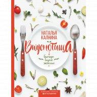 Книга «Вкуснотища. Быстро, вкусно и экономно».