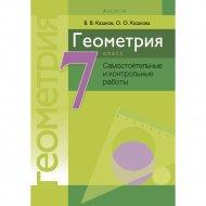 Книга «Геометрия. 7 класс. Самостоятельные и контрольные работы».