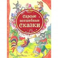 Книга «Самые волшебные сказки».