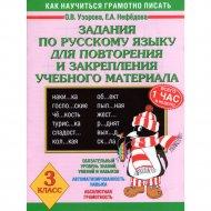 Книга «Задания по русскому языку» 3 класс, О.В. Узорова.