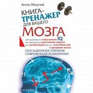 Книга «Книга-тренажер для вашего мозга».