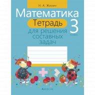 Книга «Математика. 3 класс. Тетрадь для решения составных задач».