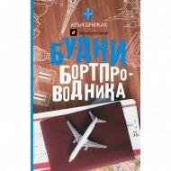Книга «Будни бортпроводника».