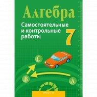 Книга «Алгебра. 7 класс. Самостоятельные и контрольные работы».