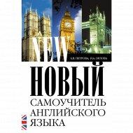 Книга «Новый самоучитель английского языка».