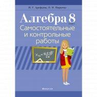 Книга «Алгебра. 8 класс. Самостоятельные и контрольные работы».