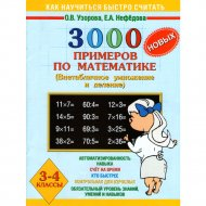 Книга «3000 новых примеров по математике» 3-4 классы, О.В.Узорова.