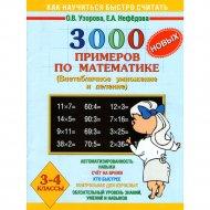 Книга «3000 новых примеров по математике» 3-4 классы, О.В. Узорова.