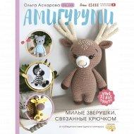 Книга «Амигуруми. Милые зверушки, связанные крючком».
