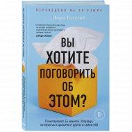 Книга «Вы хотите поговорить об этом? Психотерапевт. Ее клиенты».