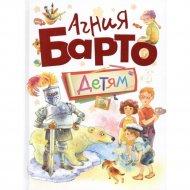 Книга «Агния Барто детям».