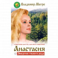Книга «Анастасия. Энергия твоего рода. Новое дополненное издание».