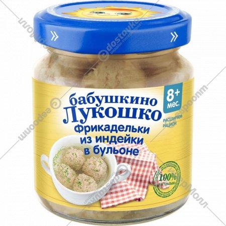 Пюре «Бабушкино Лукошко» фрикадельки из индейки в бульоне, 100 г