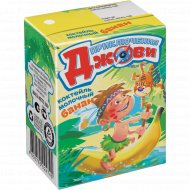 Коктейль молочный «Приключения Джови» со вкусом банана, 1.5%, 0.2 л