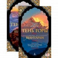 Книга «Шантарам. Тень горы». (в 2-х томах).