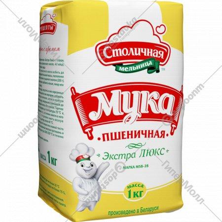 Мука пшеничная «Столичная мельница» М 58-28, 1 кг.