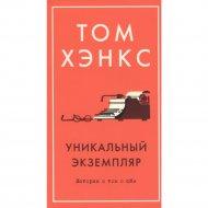Книга «Уникальный экземпляр. Истории о том о сём».