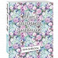 Книга «Мой личный дневник».