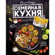 Книга «Семейная кухня. 100 лучших рецептов».