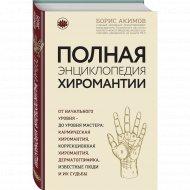 Книга «Полная энциклопедия хиромантии».