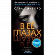 Книга «В её глазах».