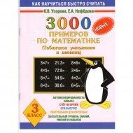Книга «3000 новых примеров по математике для 3 класса » О.В.Узорова.