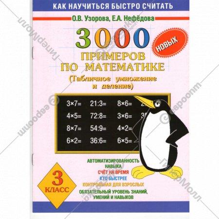 Книга «3000 новых примеров по математике для 3 класса» О.В. Узорова.