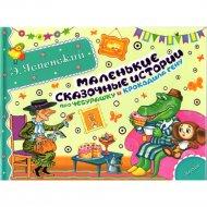Книга «Маленькие сказочные истории про Чебурашку и крокодила Гену» Успенский Э.Н.