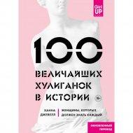 Книга «100 величайших хулиганок в истории».