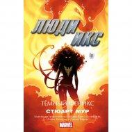 Книга «Люди Икс. Темный Феникс».