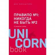 Книга «Правило №1-никогда не быть №2: агент Павла Дацюка и др».