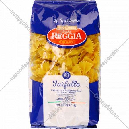 Макаронные изделия «Pasta ReggiA Farfalle» бантики, 500 г.