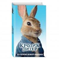 Книга «Кролик Питер».