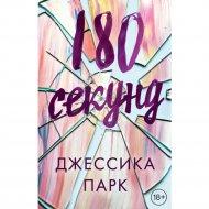 Книга «180 секунд».