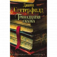 Книга «Тринадцатая сказка».