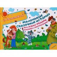 Книга для детей «Маленькие сказочные истории про дядю Федора, Шарика и Матроскина» Э.Н. Успенский.