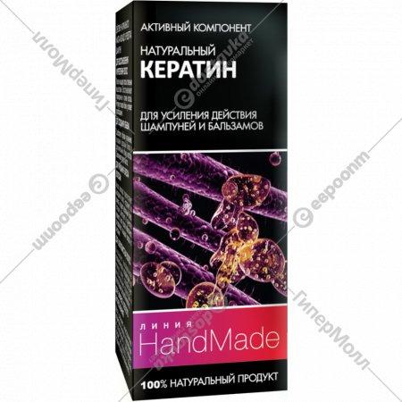 Натуральный кератин «Линия HandMade» 5 мл.